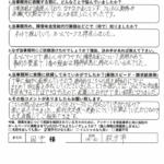 枚方市 田中様 障害厚生年金2級