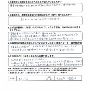大阪市 障害年金 気分変調症