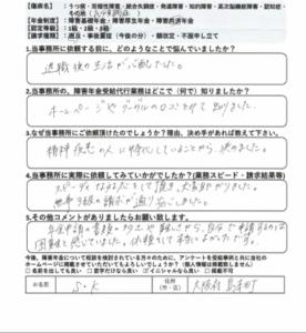 大阪府島本町 障害年金 気分変調症
