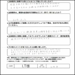 大阪市 障害年金 高次脳機能障害