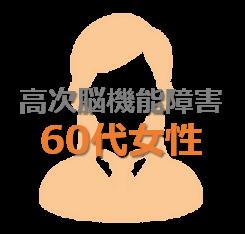 障害年金 高次脳機能障害 大阪 60代 女性