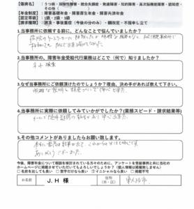 東大阪市 障害年金 双極性感情障害