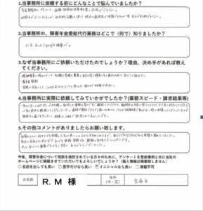 宝塚市 障害年金 高機能自閉症 発達障害