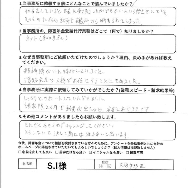 大阪市 うつ病 障害年金