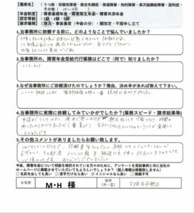 大阪市 障害年金 抑うつ状態
