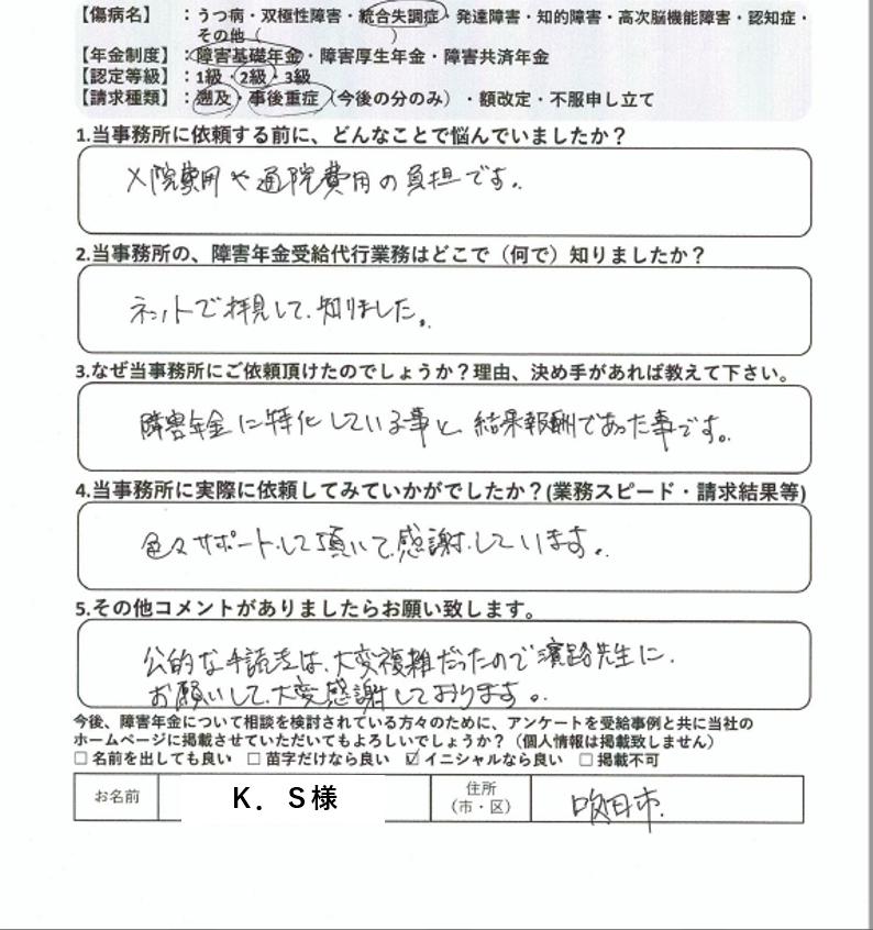 大阪 障害年金 お客様の声 統合失調症